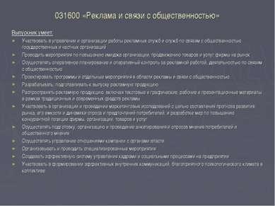 031600 «Реклама и связи с общественностью» Выпускник умеет: Участвовать в упр...