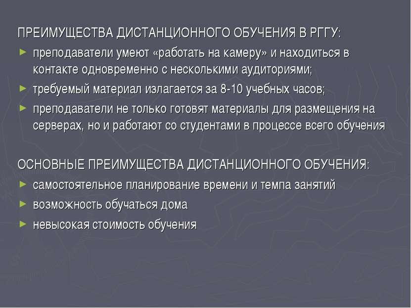 ПРЕИМУЩЕСТВА ДИСТАНЦИОННОГО ОБУЧЕНИЯ В РГГУ: преподаватели умеют «работать на...
