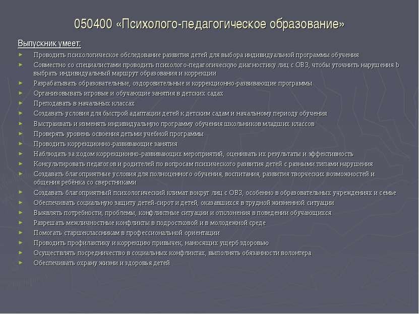050400 «Психолого-педагогическое образование» Выпускник умеет: Проводить псих...