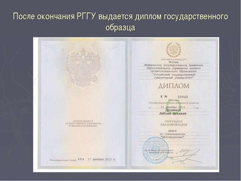 После окончания РГГУ выдается диплом государственного образца