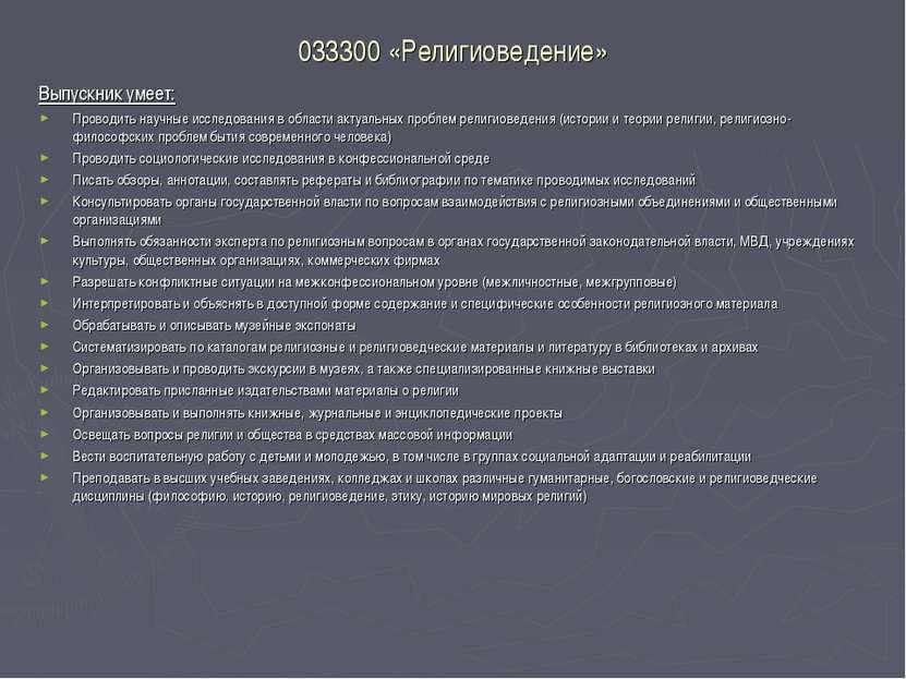 033300 «Религиоведение» Выпускник умеет: Проводить научные исследования в обл...
