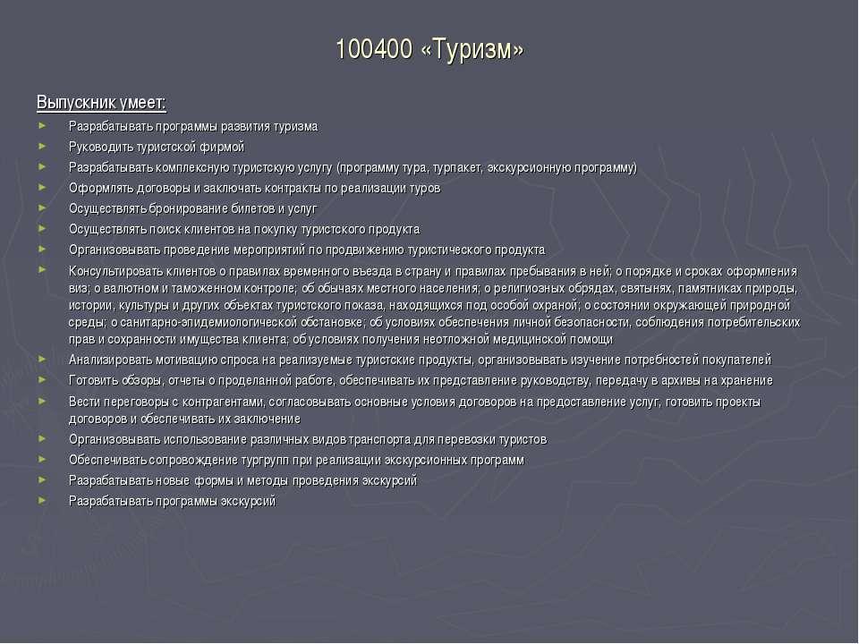 100400 «Туризм» Выпускник умеет: Разрабатывать программы развития туризма Рук...