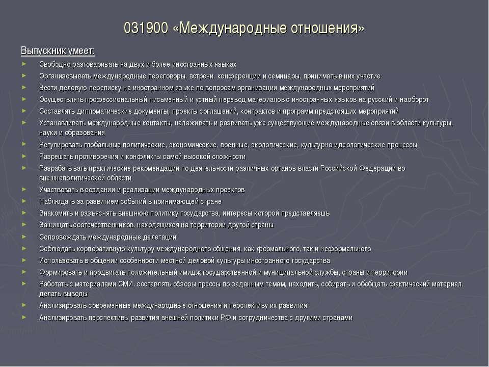 031900 «Международные отношения» Выпускник умеет: Свободно разговаривать на д...