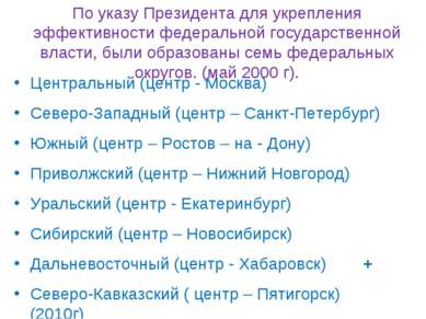По указу Президента для укрепления эффективности федеральной государственной ...