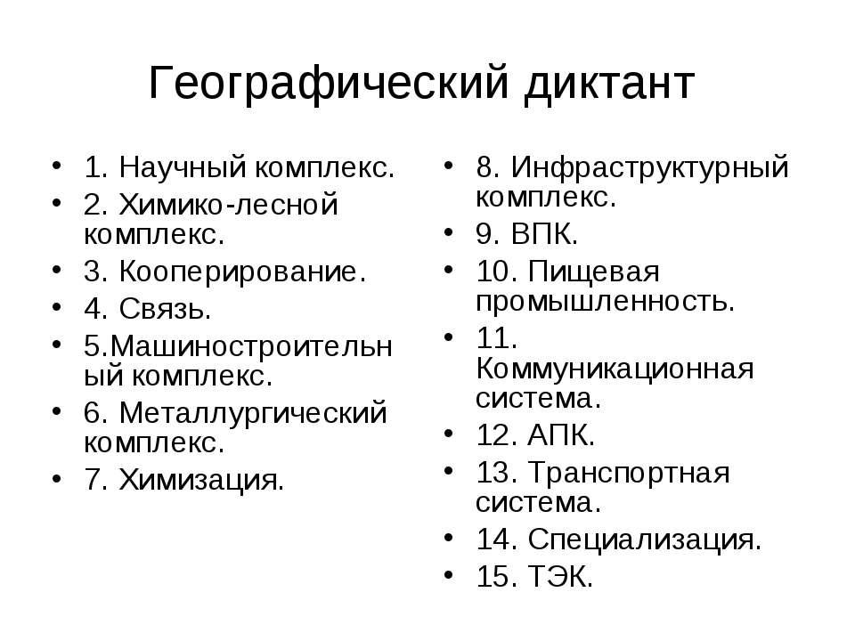 Географический диктант 1. Научный комплекс. 2. Химико-лесной комплекс. 3. Коо...