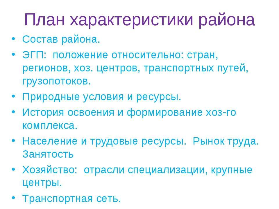 План характеристики района Состав района. ЭГП: положение относительно: стран,...