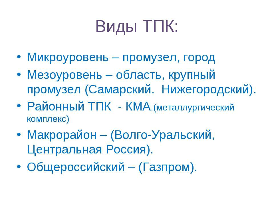 Виды ТПК: Микроуровень – промузел, город Мезоуровень – область, крупный прому...