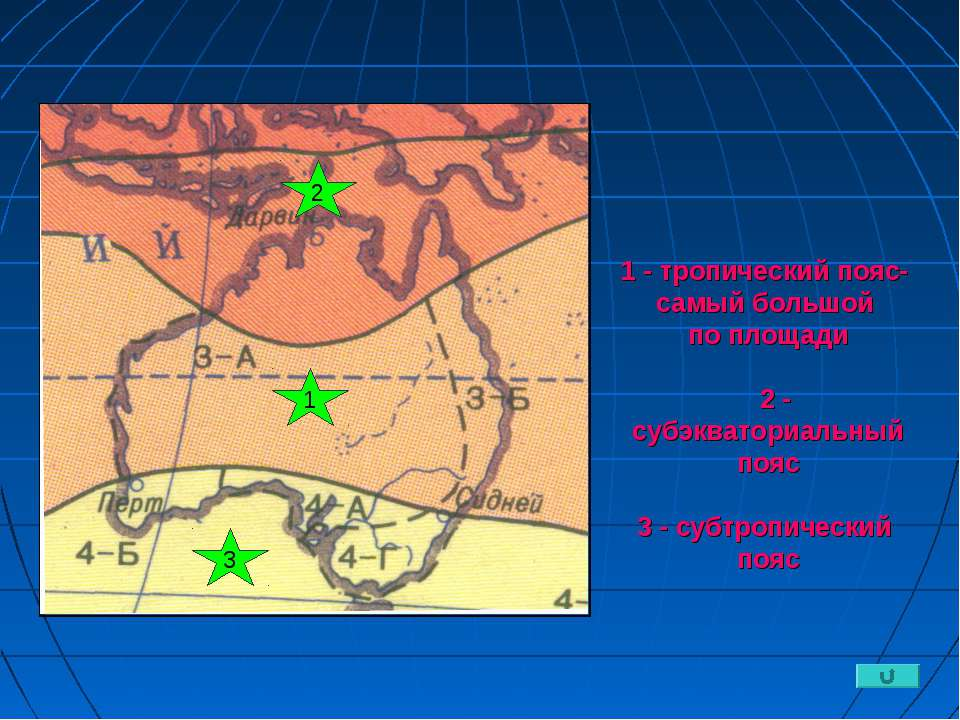 1 - тропический пояс- самый большой по площади 2 - субэкваториальный пояс 3 -...