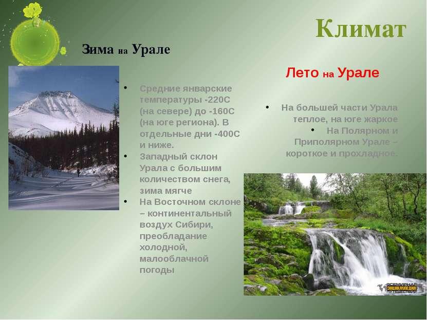 Зима на Урале Средние январские температуры -220С (на севере) до -160С (на юг...