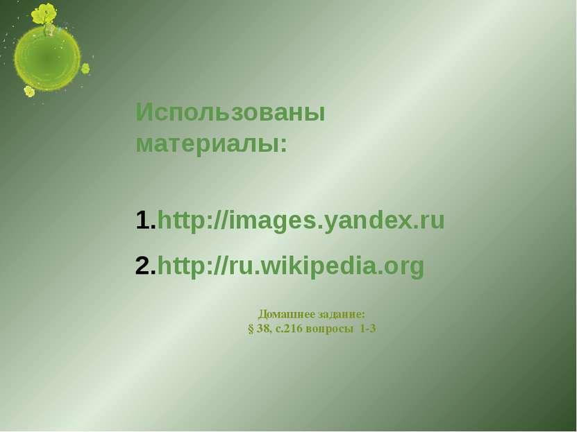 Домашнее задание: § 38, с.216 вопросы 1-3 Использованы материалы: http://imag...
