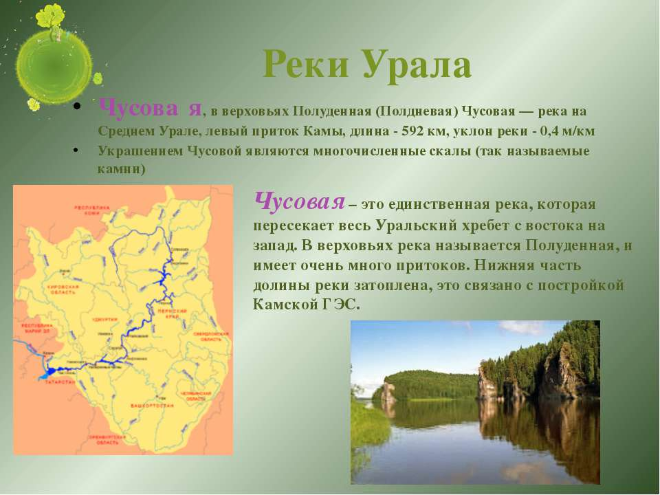 Реки Урала Чусова я, в верховьях Полуденная (Полдневая) Чусовая — река на Сре...