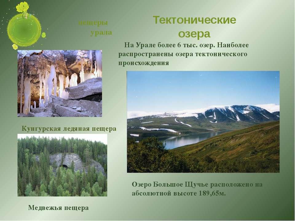 пещеры урала На Урале более 6 тыс. озер. Наиболее распространены озера тектон...