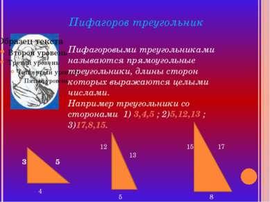 Пифагоров треугольник Пифагоровыми треугольниками называются прямоугольные тр...