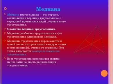 Медиана Медиана треугольника — это отрезок, соединяющий вершину треугольника ...