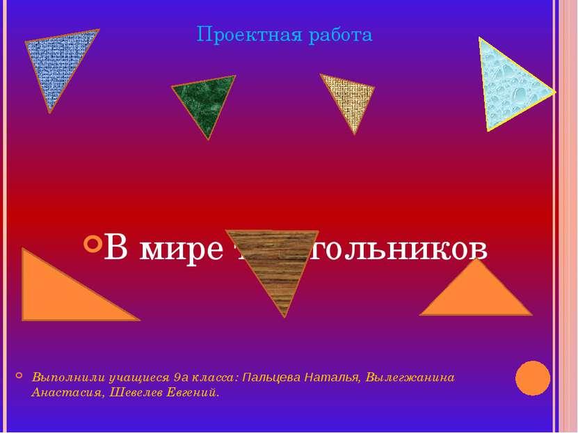 Проектная работа Выполнили учащиеся 9а класса: Пальцева Наталья, Вылегжанина ...