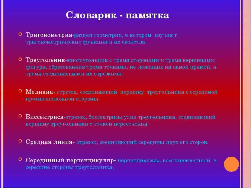 Словарик - памятка Тригонометрия-раздел геометрии, в котором изучают тригоном...
