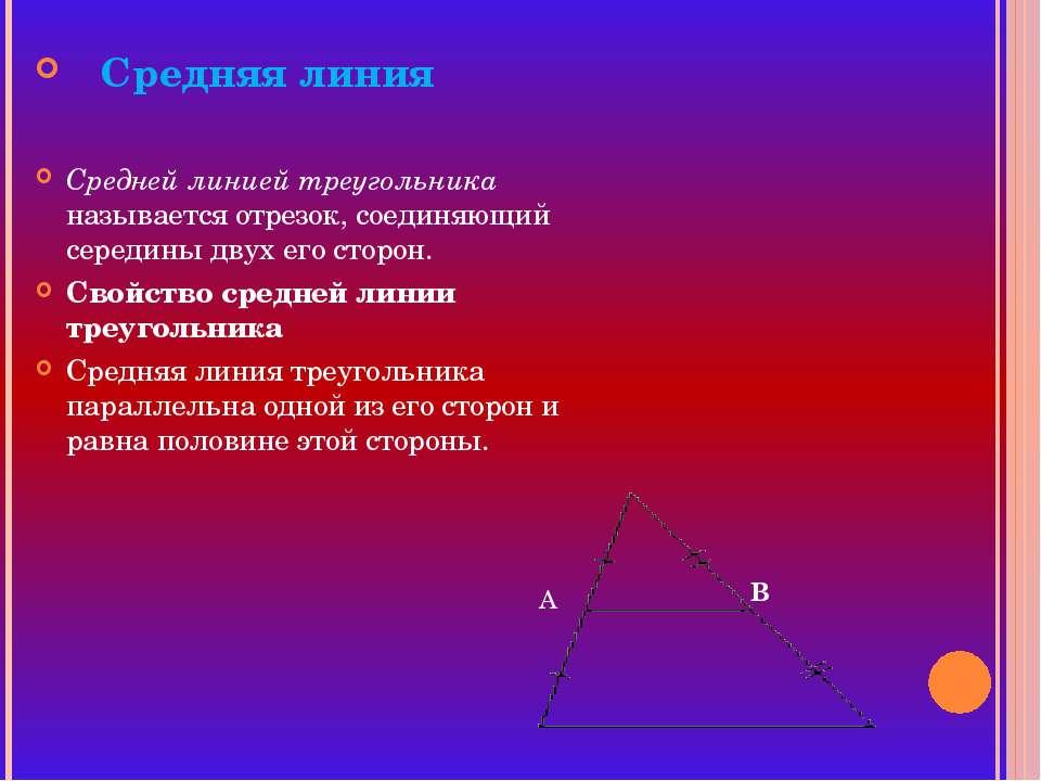 Средняя линия Средней линией треугольника называется отрезок, соединяющий сер...