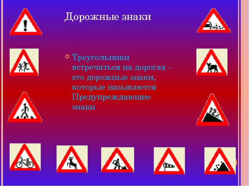 Дорожные знаки Треугольники встречаться на дорогах – это дорожные знаки, кото...