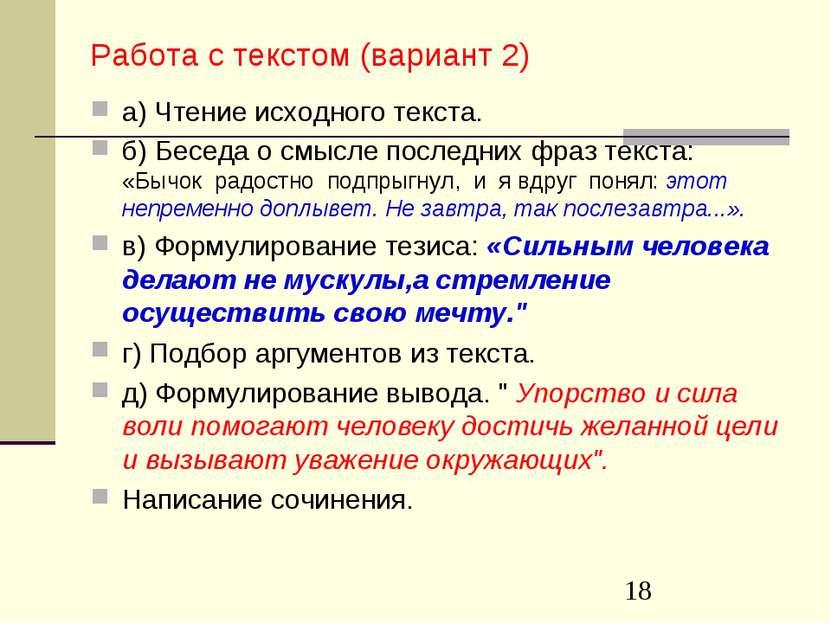 Работа с текстом (вариант 2) а) Чтение исходного текста. б) Беседа о смысле п...