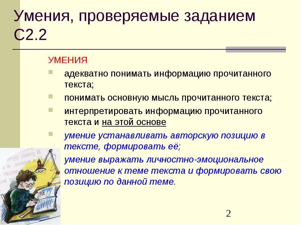 Умения, проверяемые заданием С2.2 УМЕНИЯ адекватно понимать информацию прочит...