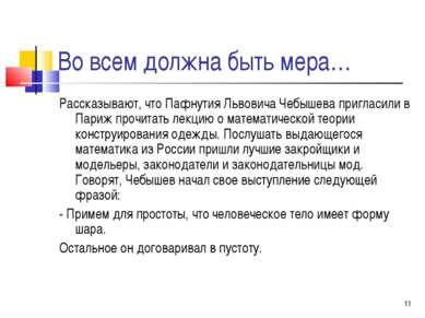 * Во всем должна быть мера… Рассказывают, что Пафнутия Львовича Чебышева приг...