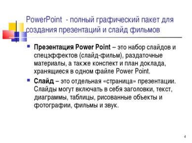 * PowerPoint - полный графический пакет для создания презентаций и слайд филь...
