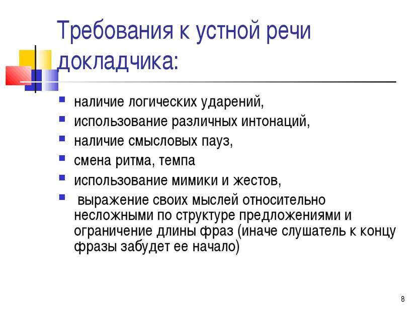 * Требования к устной речи докладчика: наличие логических ударений, использов...