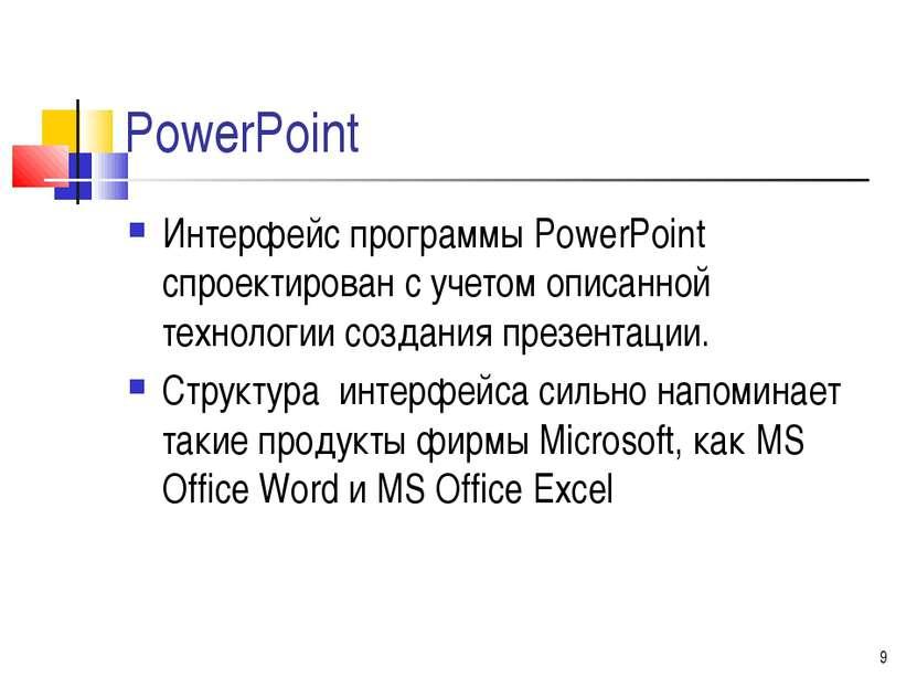 * PowerPoint Интерфейс программы PowerPoint спроектирован с учетом описанной ...