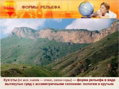 Куэ сты (от исп. cuesta — откос, склон горы) — форма рельефа в виде вытянутых...
