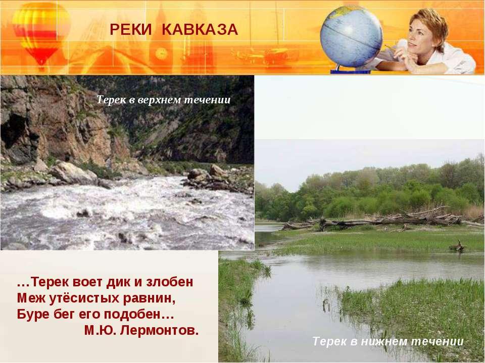 РЕКИ КАВКАЗА Терек в верхнем течении Терек в нижнем течении …Терек воет дик и...