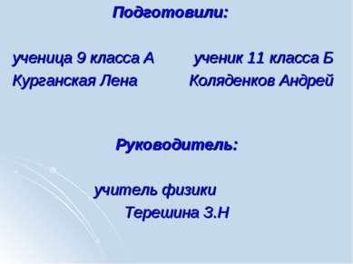 Подготовили: ученица 9 класса А ученик 11 класса Б Курганская Лена Коляденков...