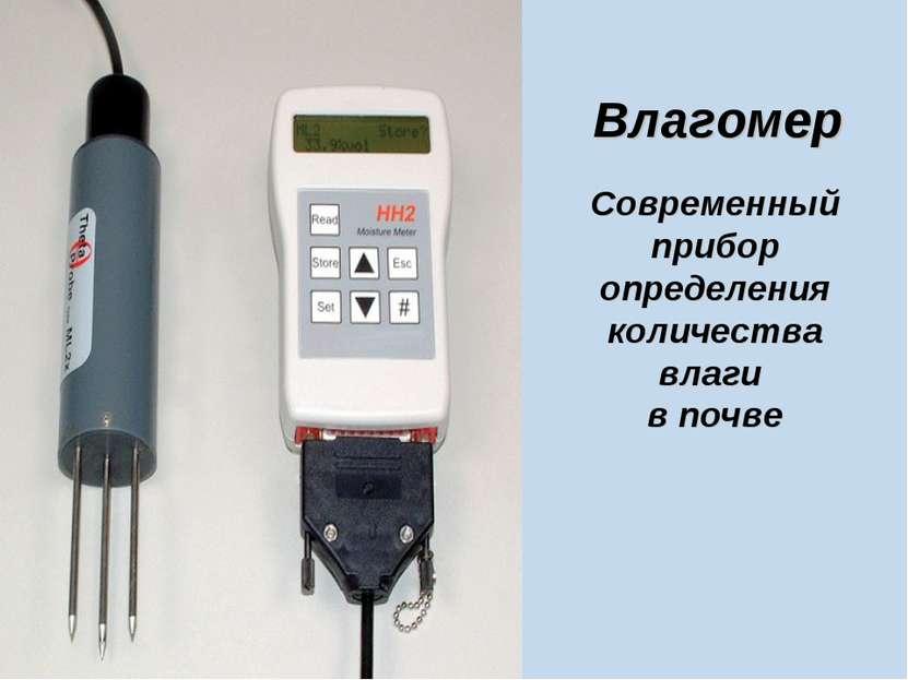 Влагомер Современный прибор определения количества влаги в почве