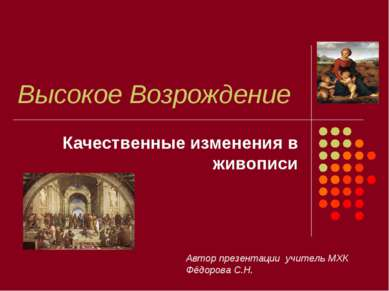 Высокое Возрождение Качественные изменения в живописи Автор презентации учите...