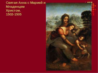 Святая Анна с Марией и Младенцем Христом. 1502-1505