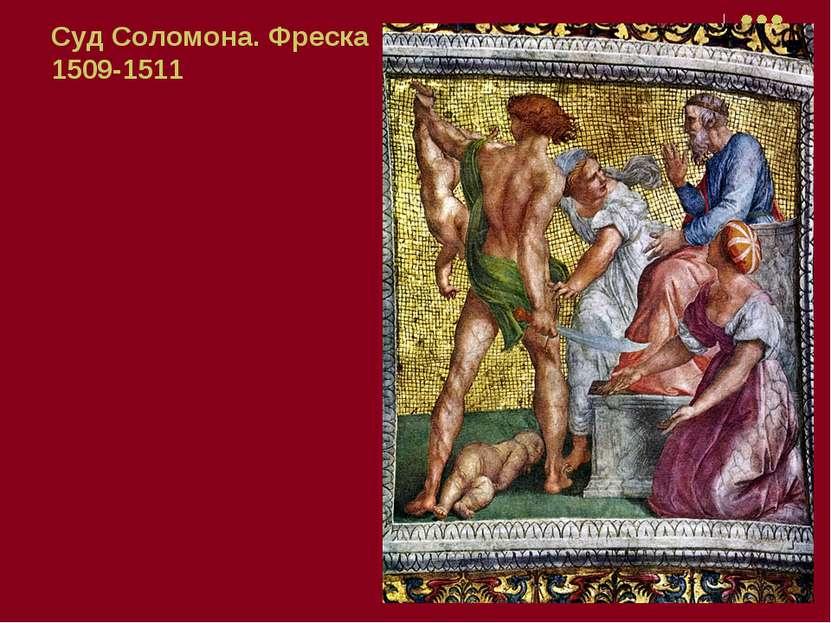 Суд Соломона. Фреска 1509-1511