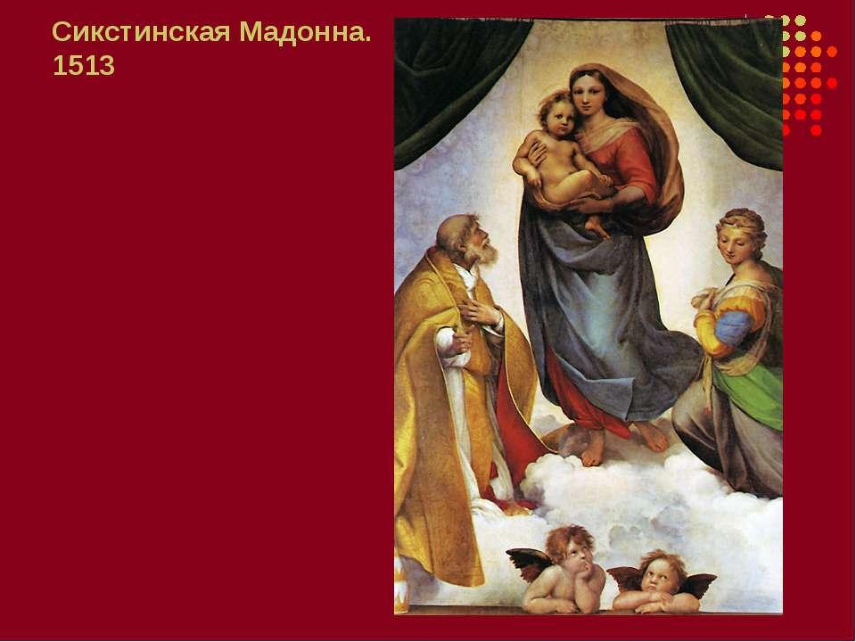 Сикстинская Мадонна. 1513