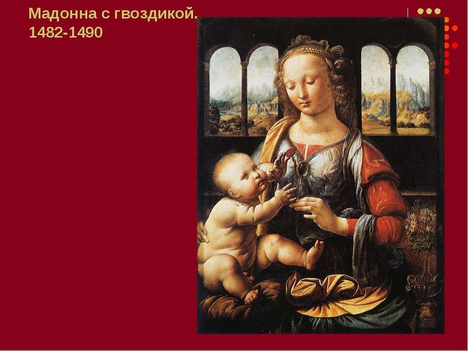 Мадонна с гвоздикой. 1482-1490