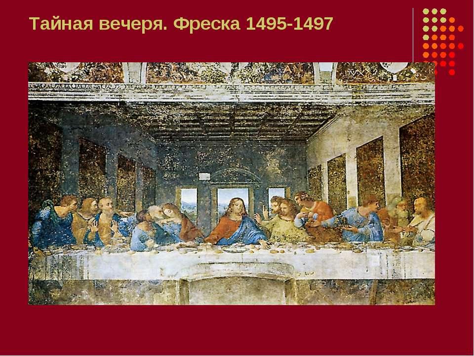 Тайная вечеря. Фреска 1495-1497