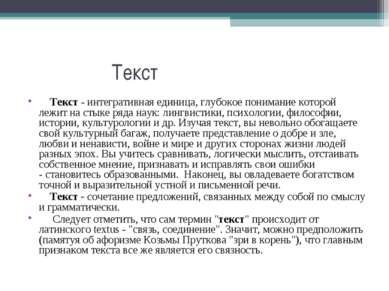 Текст Текст - интегративная единица, глубокое понимание которой лежит на стык...