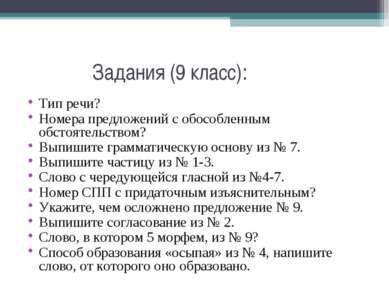 Задания (9 класс): Тип речи? Номера предложений с обособленным обстоятельство...