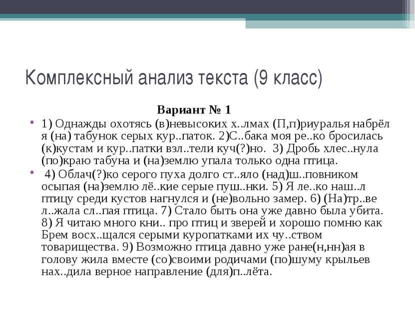 Комплексный анализ текста (9 класс) Вариант № 1 1) Однажды охотясь (в)невысок...