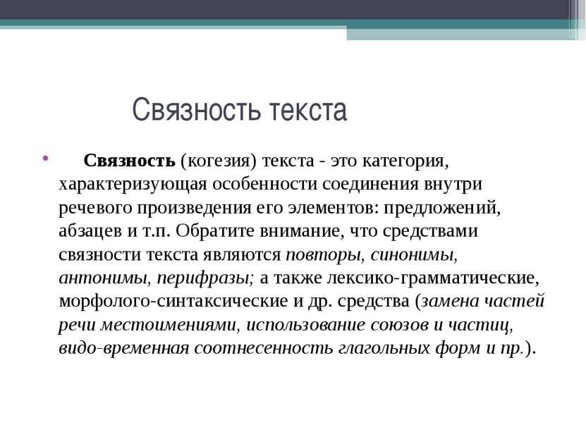 Связность текста Связность (когезия) текста - это категория, характеризующая ...