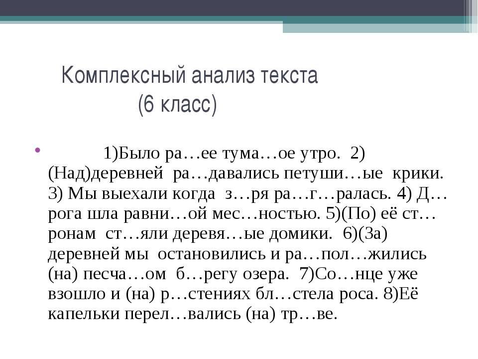 Комплексный анализ текста (6 класс) 1)Было ра…ее тума…ое утро. 2)(Над)деревне...