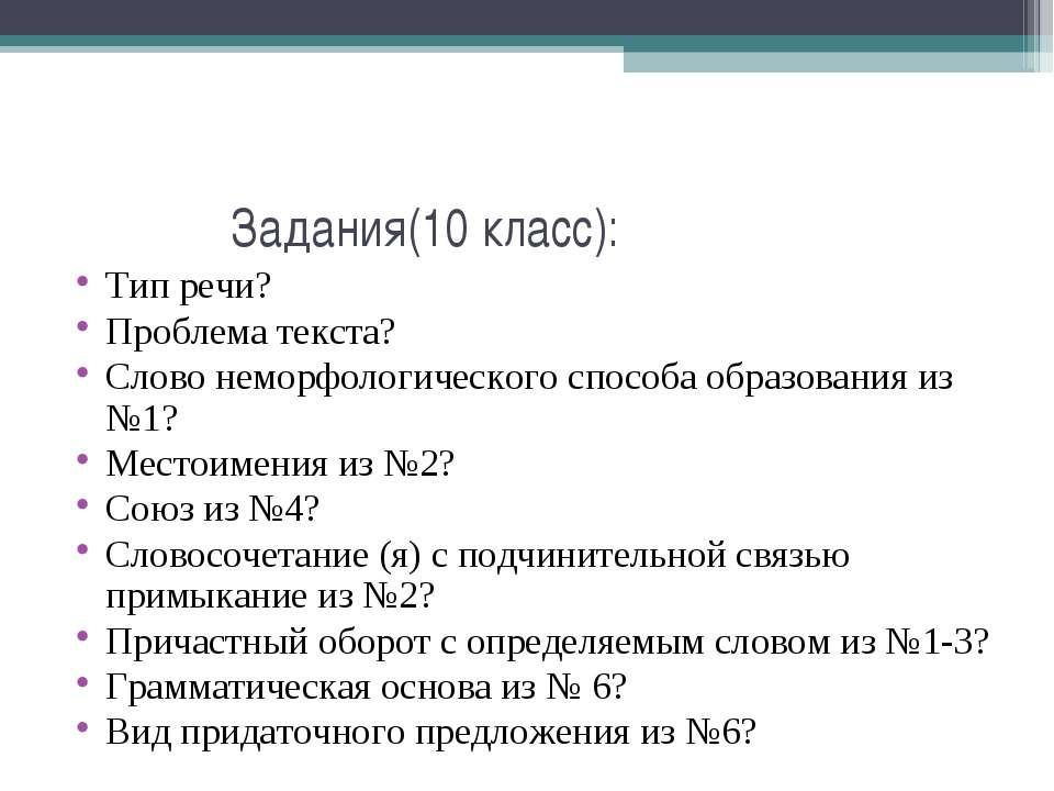 Задания(10 класс): Тип речи? Проблема текста? Слово неморфологического способ...