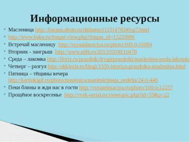 Масленица http://forums.drom.ru/daihatsu/t1151478349-p7.html http://www.baku....
