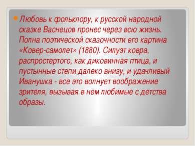 Любовь к фольклору, к русской народной сказке Васнецов пронес через всю жизнь...