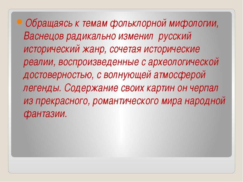 Обращаясь к темам фольклорной мифологии, Васнецов радикально изменил русский ...