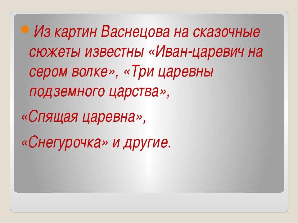 Из картин Васнецова на сказочные сюжеты известны «Иван-царевич на сером волке...