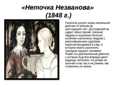 «Неточка Незванова» (1848 г.) Писатель рисует жизнь маленькой девочки от вось...