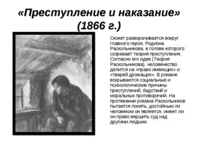 «Преступление и наказание» (1866 г.) Сюжет разворачивается вокруг главного ге...